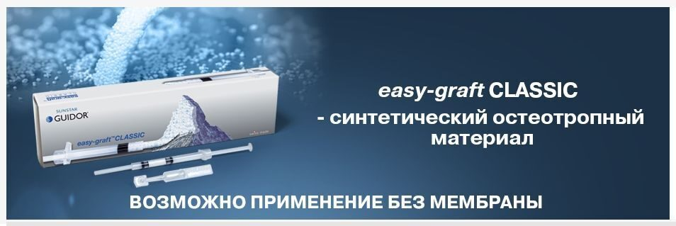 easy-graft CLASSIC - баннер